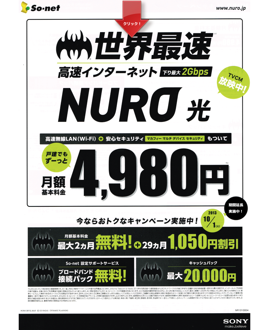 NURO(ニューロ)光はSo-netが提供する世界最速の光ファイバーサービスです。圧倒的に差が出る他社の価格と光回線速度。ただいまキャッシュバックやセキュリティーソフト無料などお得なキャンペーン実施中!