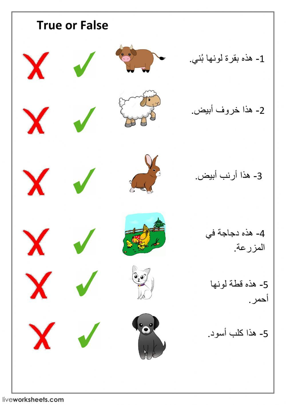 Reading Skill Interactive And Downloadable Worksheet You Can Do The Exercises Online Or Downloa Kindergarten Reading Activities Alphabet Preschool Arabic Kids