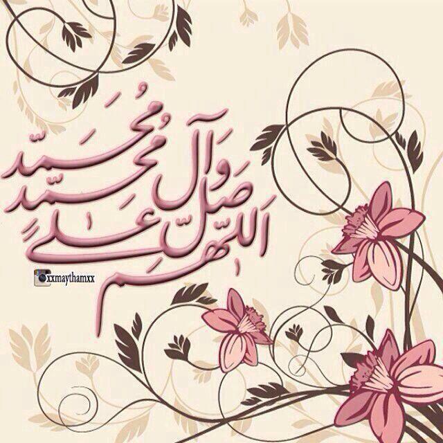 اللهم صل على محمد وآل محمد Islamic Calligraphy Islamic Art Turkish Art