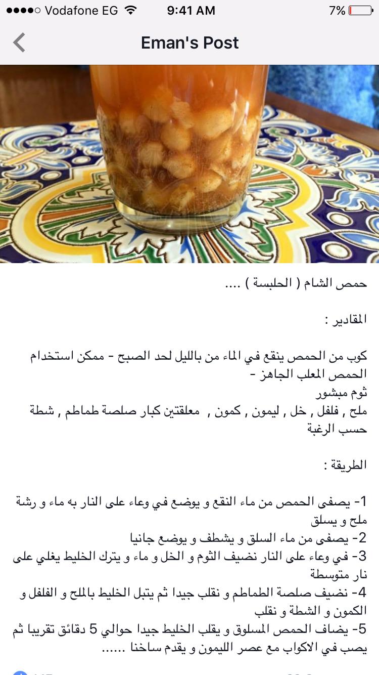 حمص الشام Recipes Food And Drink Cooking Recipes