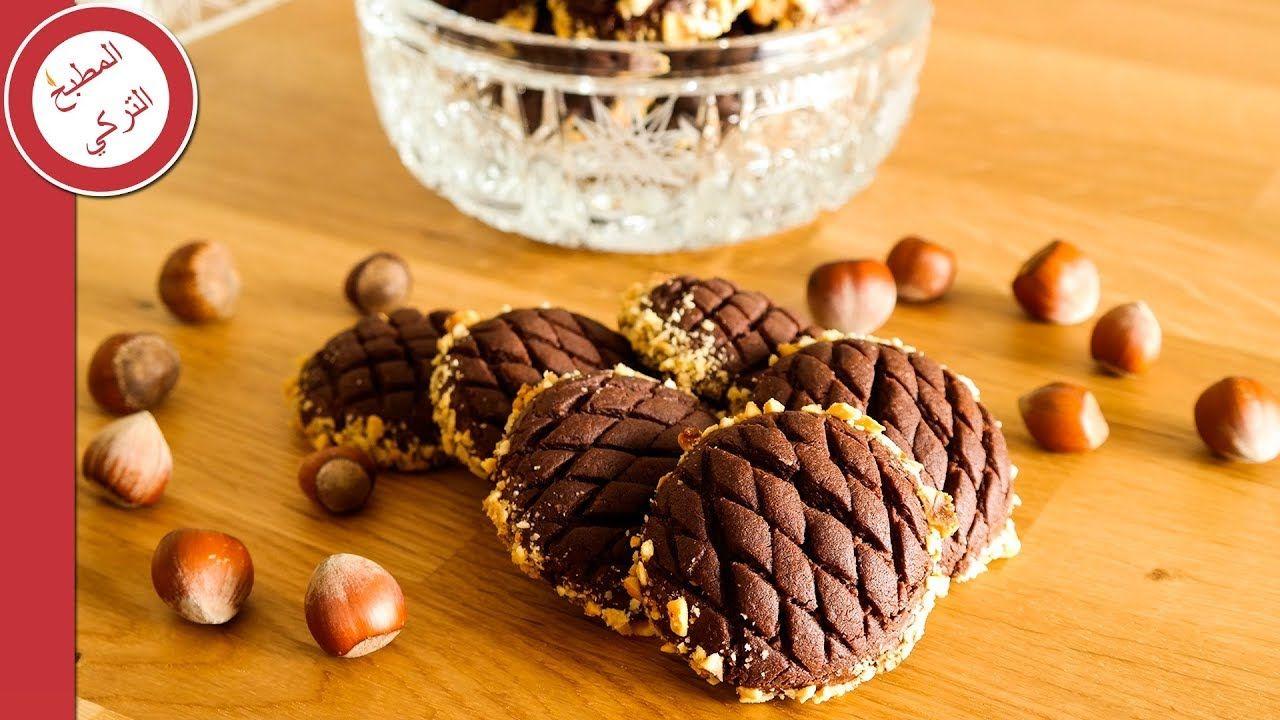طريقة عمل بسكويت الكاكاو بأقل المكونات مغلف بالبندق أكتر بسكويت مناسب Food Cake Cookies Almond
