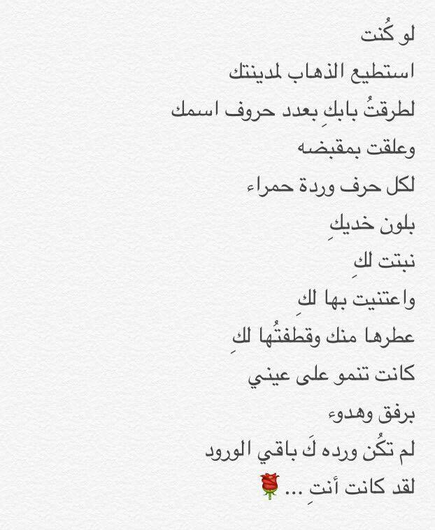 Pin By Bleedingheartrose Light On خواطر حب Arabic Love Quotes Arabic Quotes Love Quotes