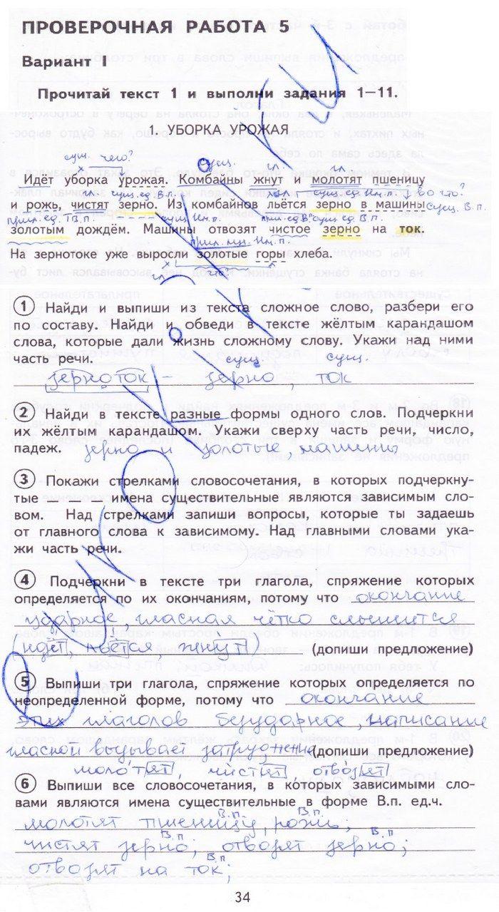 задания по русскому языку проверочные слова