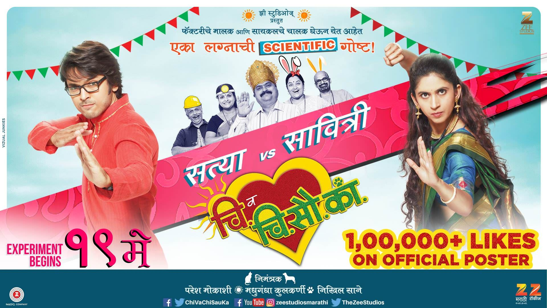 Chi Va Chi Sau Ka 2017 Marathi Movie Movies Comic Books Comic Book Cover