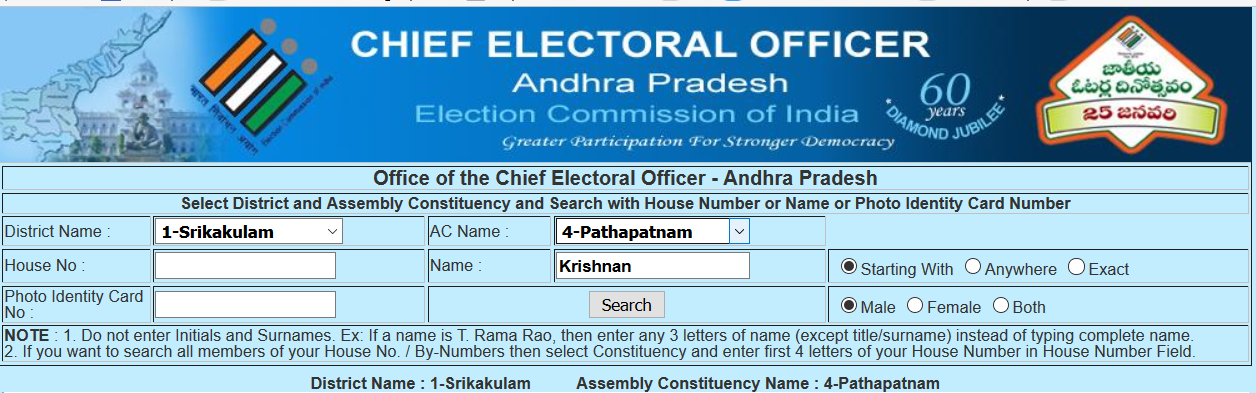 CEO AP people can check their Voter Registration, name in