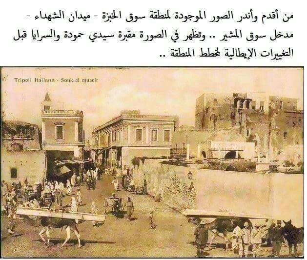 ميدان الشهداء طرابلس ليبيا Tripoli Libya Libya Tripoli City