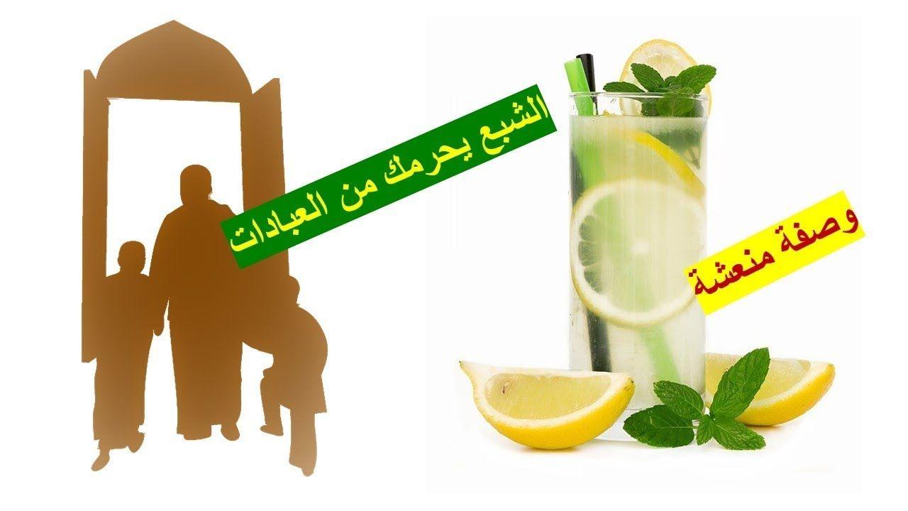 رمضانيات 24 لا تجعل الشبع يحرمك من العبادات وصفة عصير الليمون المنعش Remedies Food