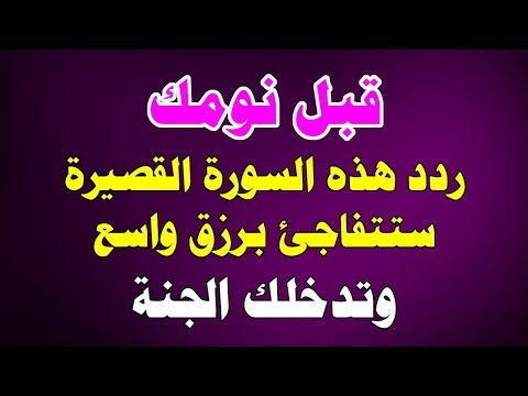 قبل نومك ردد هذه السورة القصيرة ستتفاجئ برزق واسع وتبرئك من الشرك فتدخل الجنة سبحان الله Youtube In 2020 Islamic Art Calligraphy Islamic Art Calligraphy