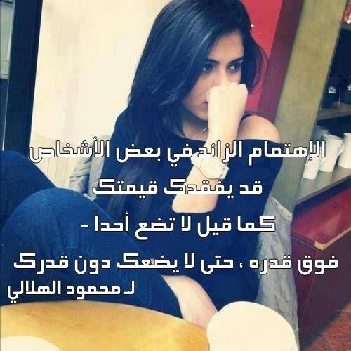 صور عدم الأهتمام اجمل صور حزينه معبرة عن عدم الأهتمام الاهتمام دون طلب يكون أجم ل جميعنا يحب الإهتمام ولك Arabic Love Quotes Quote Citation Love Quotes