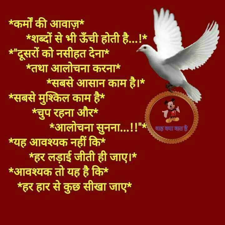 pindaljeetkaurjabbal on hindi qoutes n | good thoughts