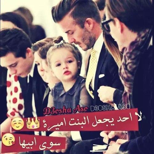 رحمك الله ياأبي ياجنت الارض لو تعلم كم افتقدتك Dad Quotes Beautiful Arabic Words Arabic Love Quotes