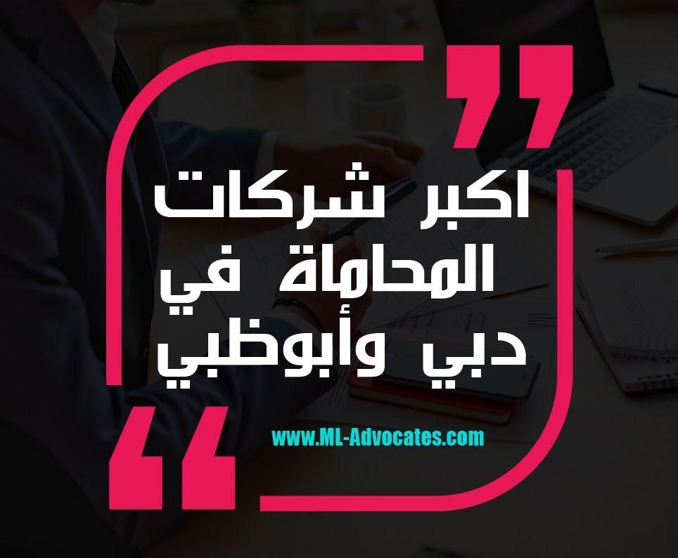 اكبر شركات المحاماة في دبي وأبوظبي مكتب محمد المرزوقي للمحاماة استشارات قانونية مستشار قانوني محامو الامار Retail Logos North Face Logo The North Face Logo