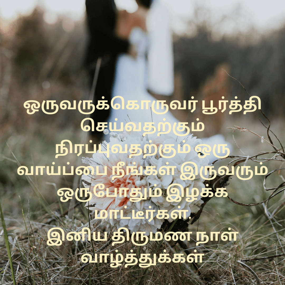 100+[New]Wedding Anniversary Wishes Tamil & Images [2020
