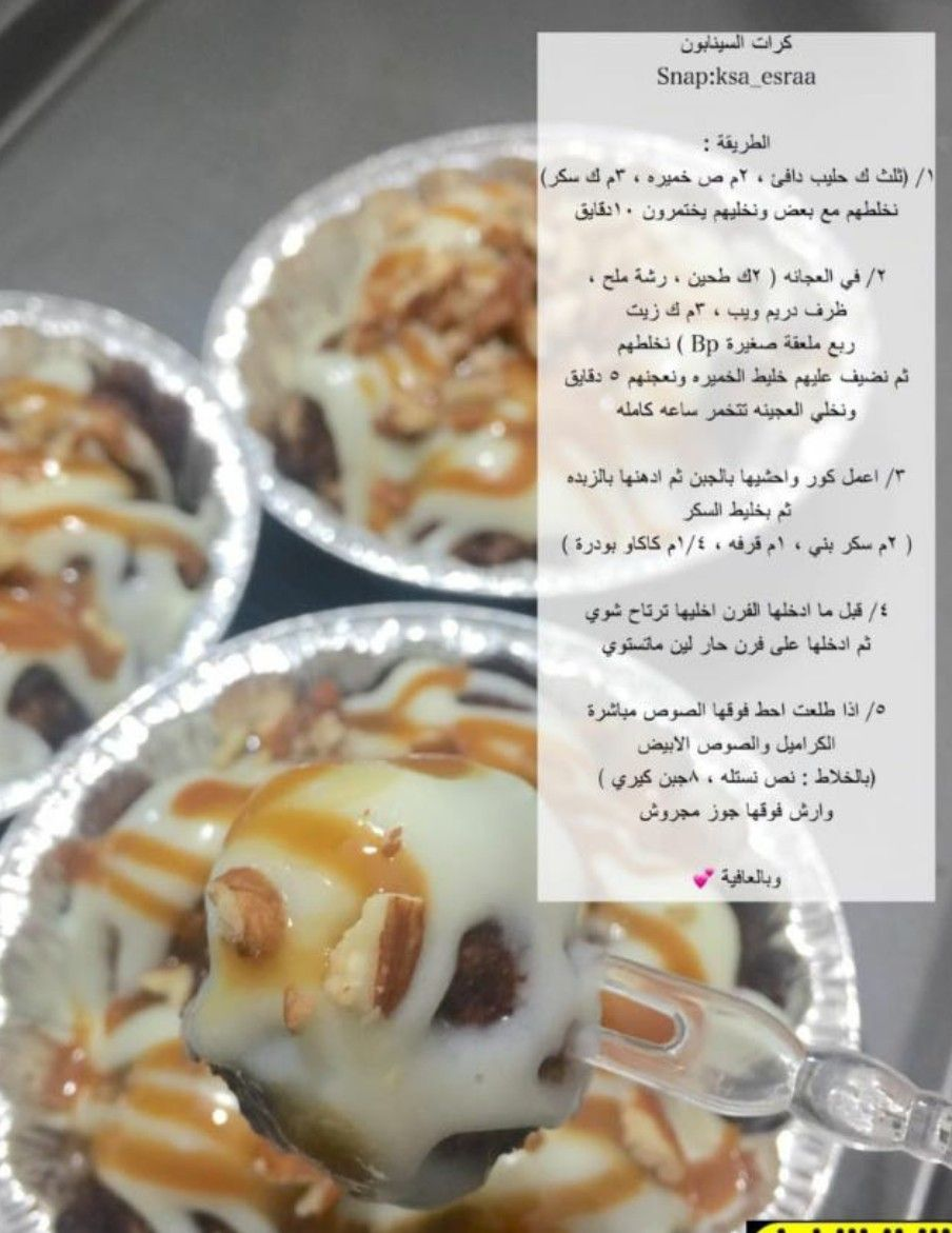 Pin By Amẩl Basheir On حلويات Sweets Recipes Desert Recipes Basbousa Recipe