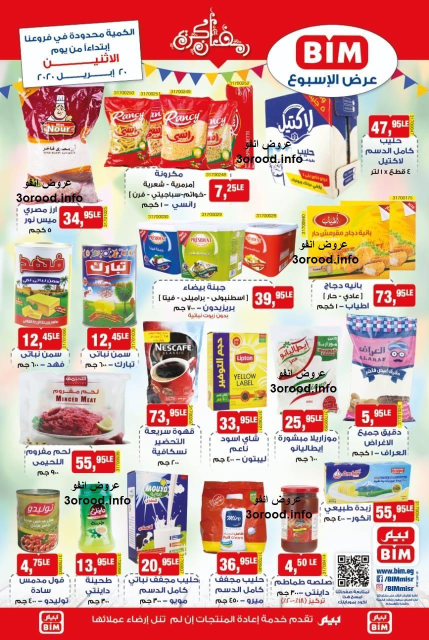 عروض بيم رمضان اليوم الاثنين 20 ابريل 2020 حتى نفاذ الكمية Pops Cereal Box Frosted Flakes Cereal Box Cereal Pops