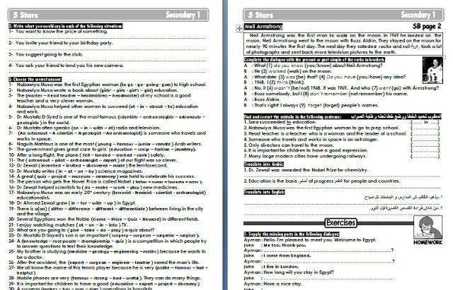 مذكرة ورد للغة الانجليزية للصف الاول الثانوى منهج جديد 2018 لمستر محمد شعبان English Language Curriculum English Language Language