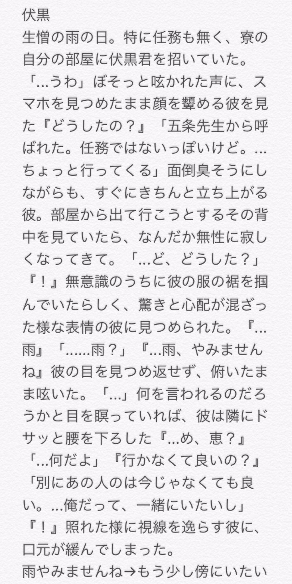 pin on 呪術廻戦小説