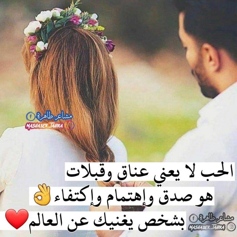 الحب لا يعني عناق وقبلات هو صدق وإهتمام وإكتفاء بشخص يغنيك عن العالم Romantic Words Love Quotes For Girlfriend Love Life Quotes
