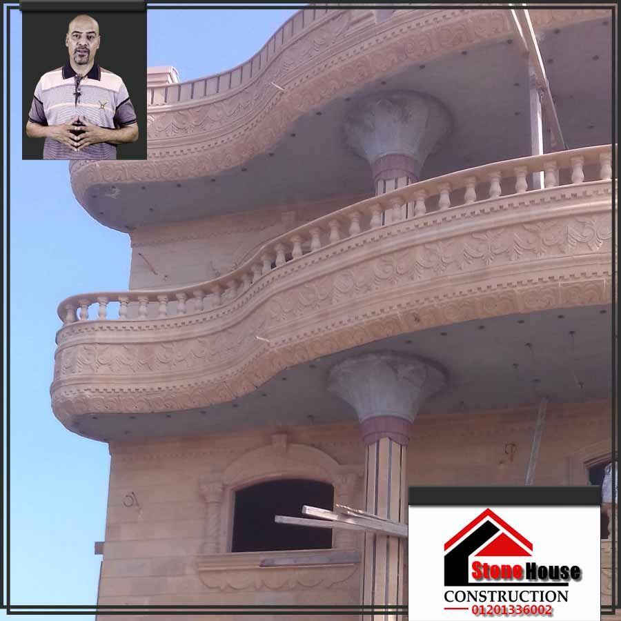 تصاميم واجهات منازل حديثة Basalt Stone Danganronpa