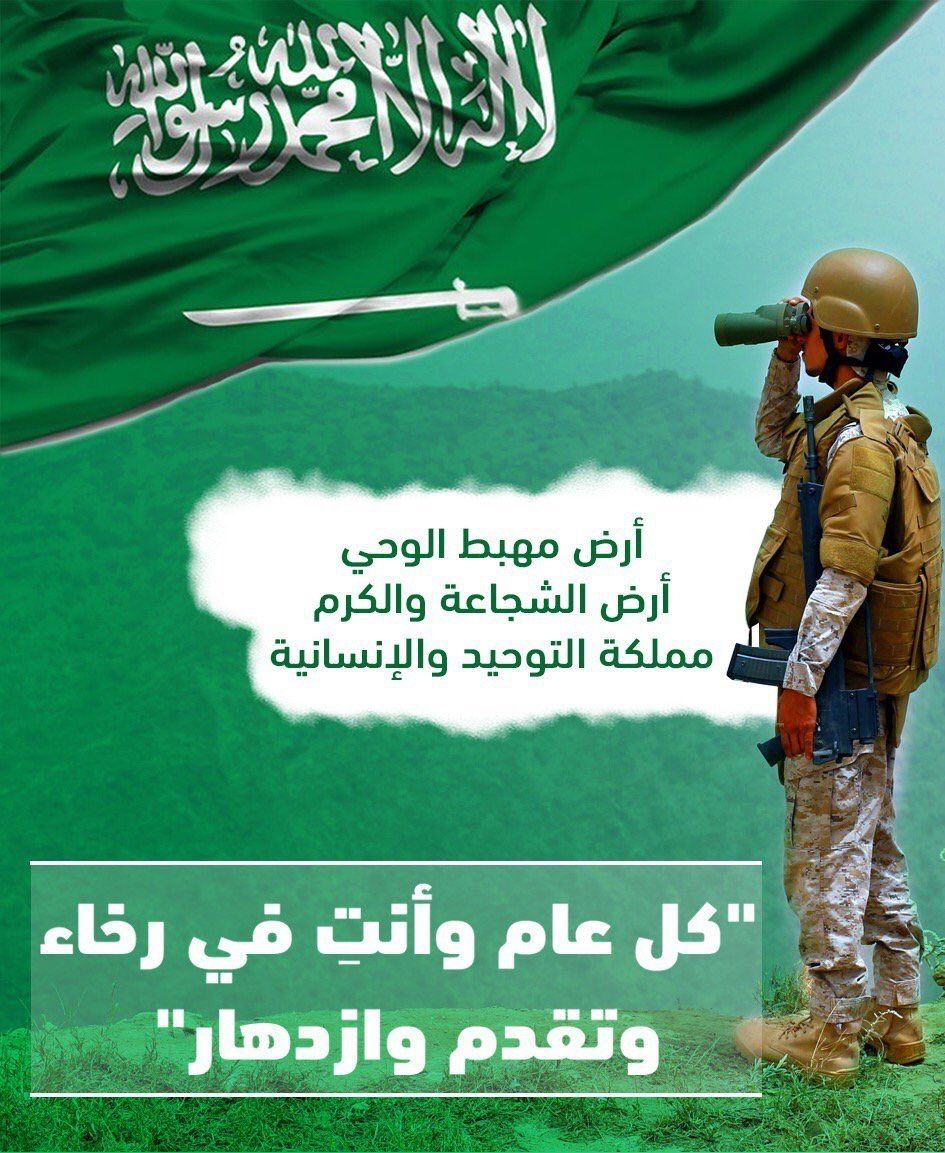 Pin By Albdr On دام عزك ياوطن National Day Saudi Movie Posters National