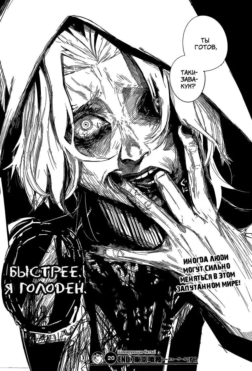 Пин от пользователя Typical_N на доске Tokyo Ghoul Манга