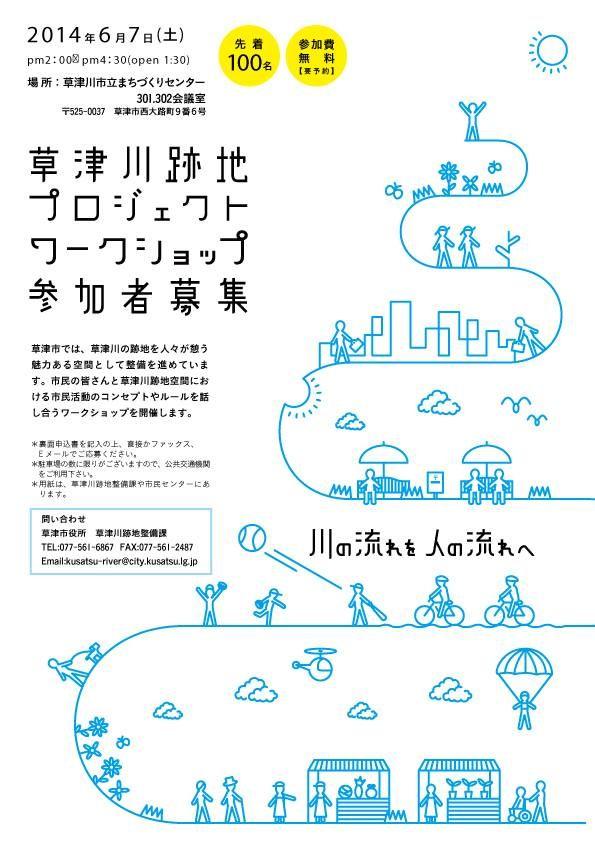 Studio L Blog 草津川跡地プロジェクトワークショップを開催します