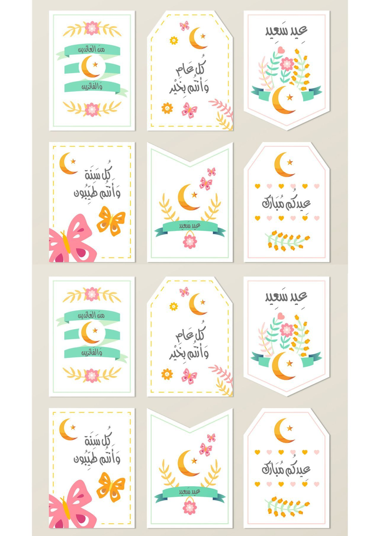 صورة ذات صلة Eid Stickers Eid Cards Eid Crafts
