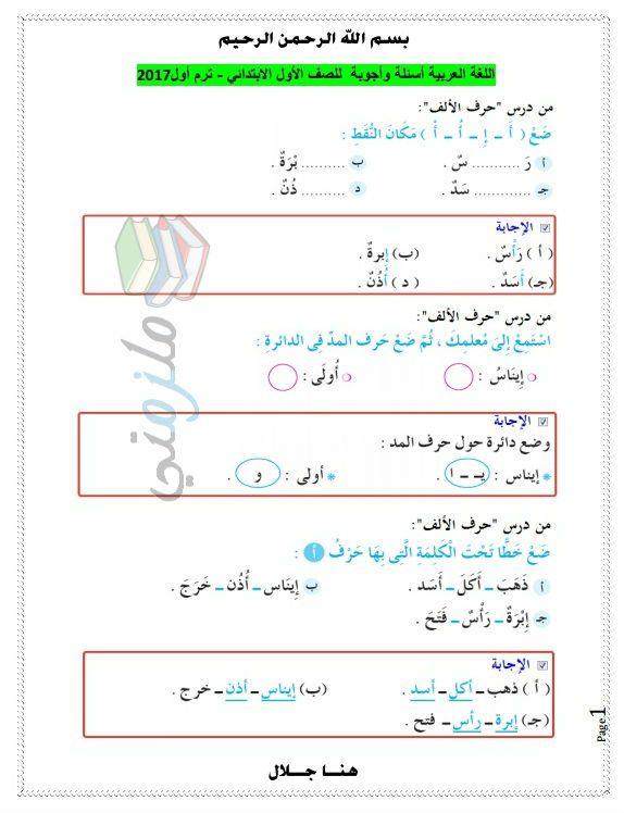 مراجعة عربي للصف الاول الابتدائى 2017 Learning Arabic Teach Arabic Arabic Worksheets