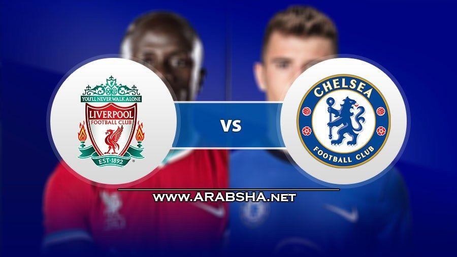 مشاهدة مباراة تشيلسي وليفربول بث مباشر 20 09 2020 الدوري الانجليزي Liverpool Chelsea Club