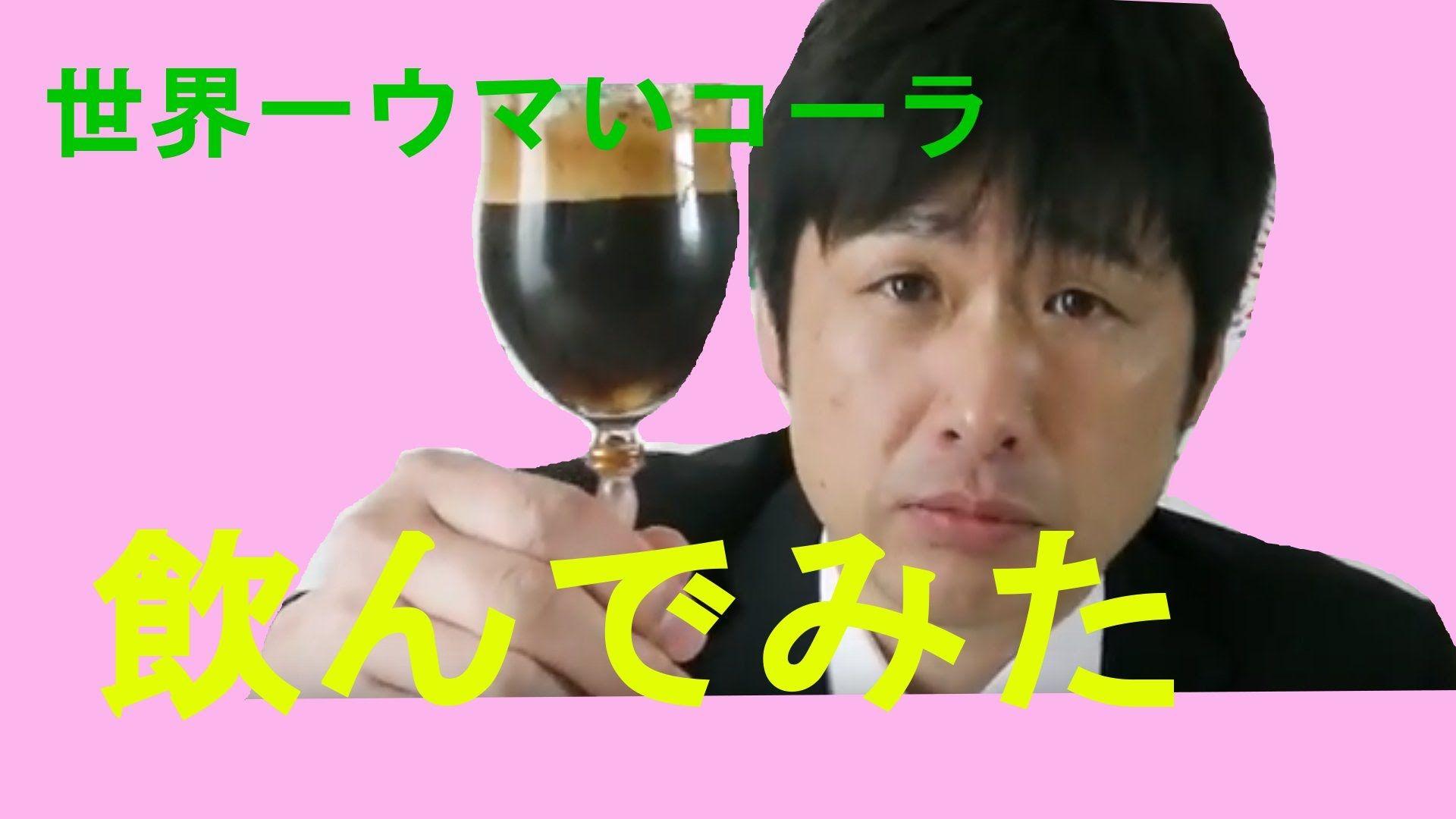 世界一ウマいコーラを飲んでみた。世界一美味いと称されるカネオスティコーラ。