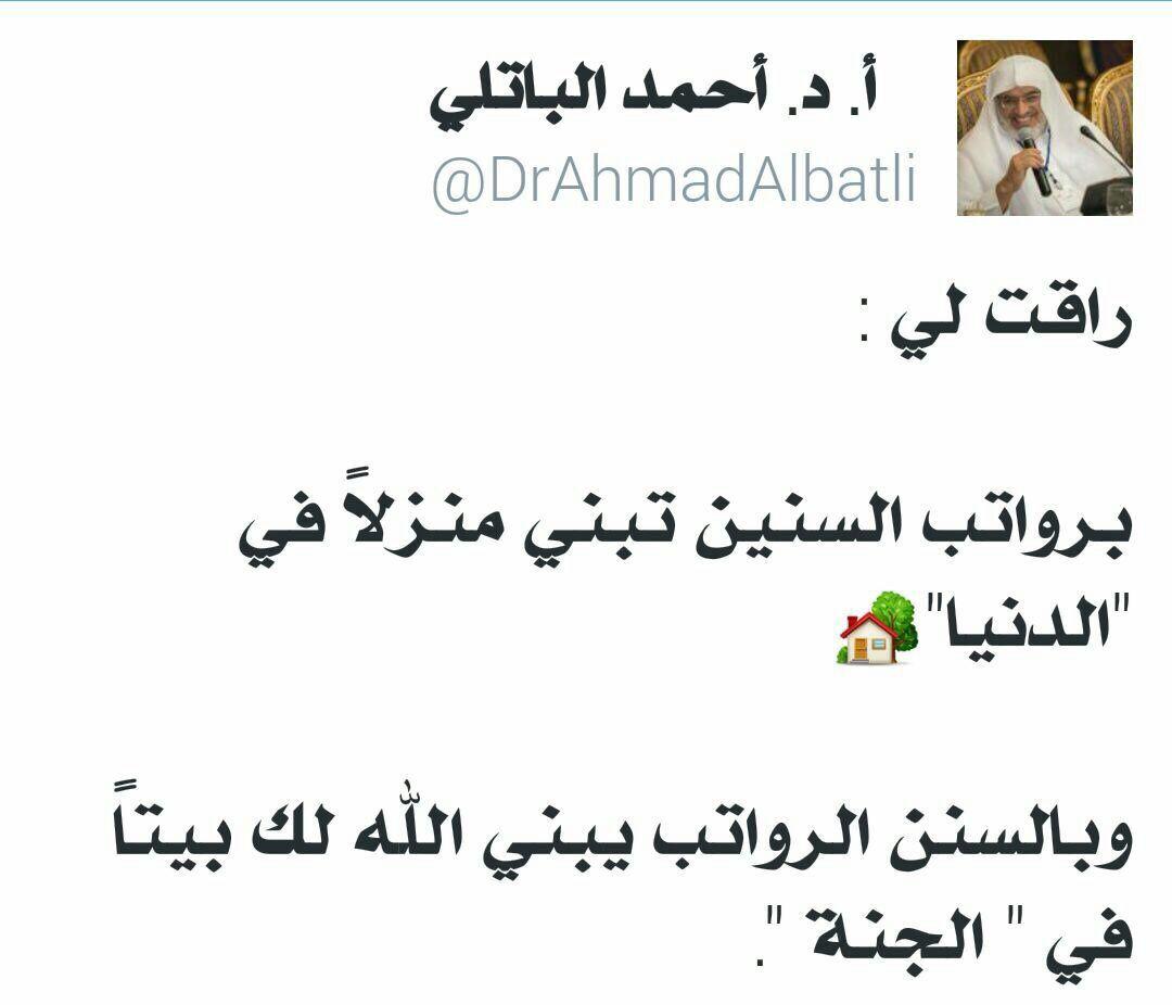 Pin By قلم رصاص On واتس اب Whatsapp Beautiful Arabic Words Arabic Quotes Words