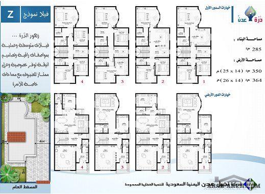 فلل زهور نموذج عصري بالمخطط Arab Arch Square House Plans Design House Design