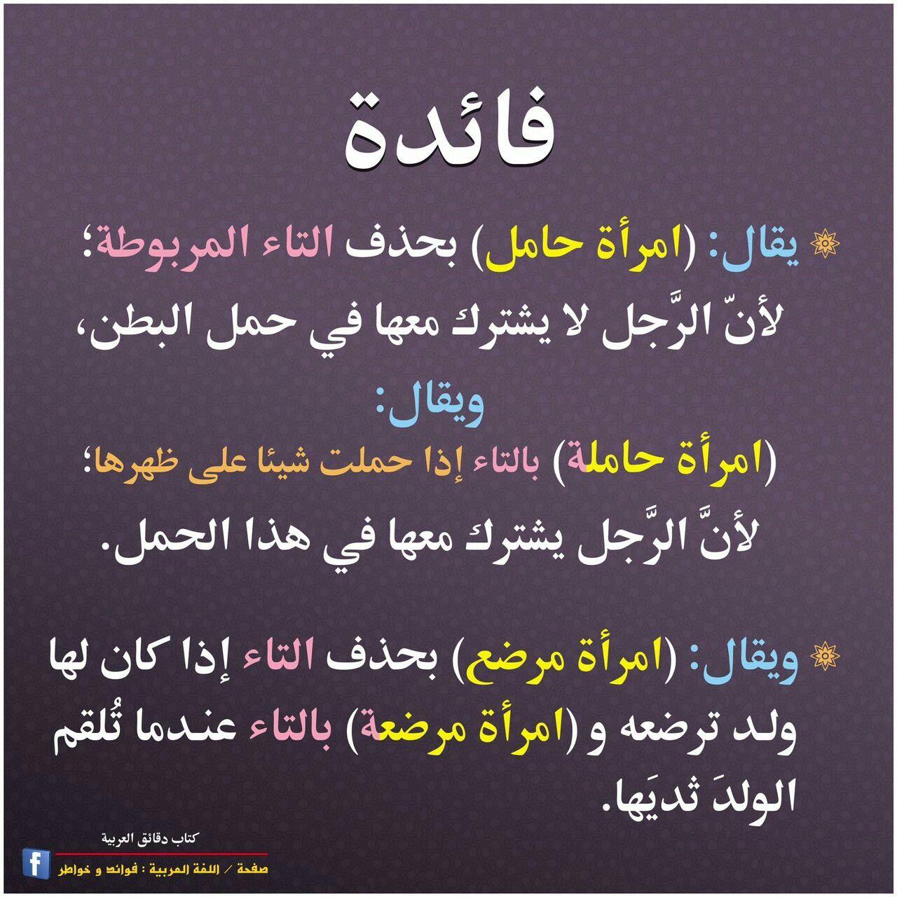 فائدة لغوية Learning Arabic Beautiful Arabic Words Learn Arabic Language