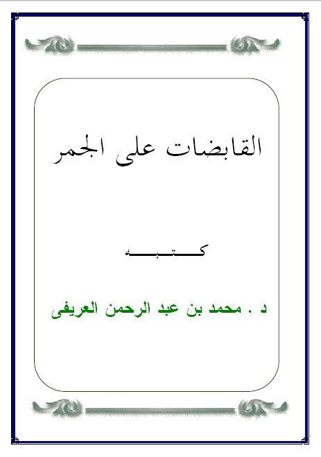 كتاب القابضات على الجمر تأليف محمد العريفى Https Archive Org Details Arefe 20151124 1829 Math Math Equations