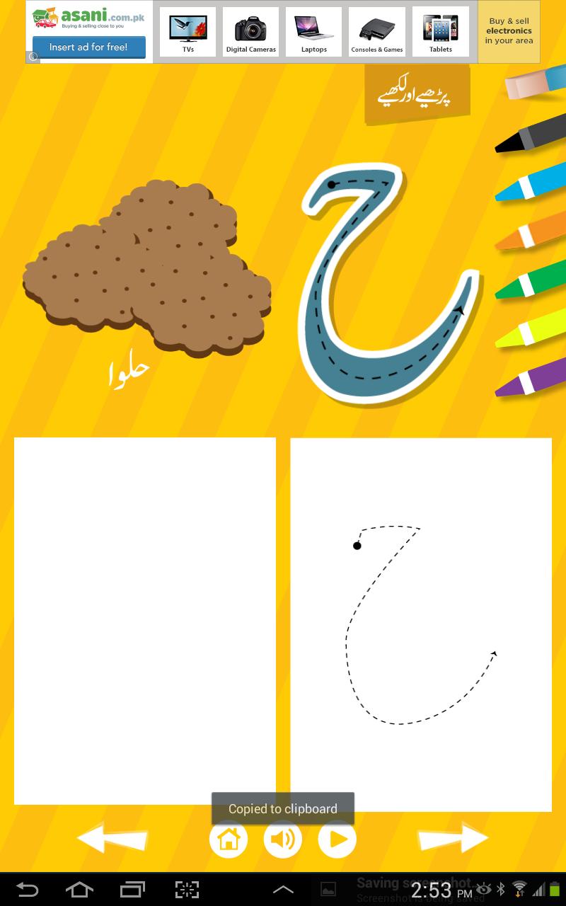 New Urdu Qaida App Download And Enjoy It Https Play Google Com Store Apps Details Kids Learning Apps Alphabet Worksheets Kindergarten Alphabet Activities [ 1280 x 800 Pixel ]