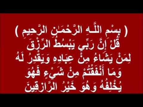 دعاء لجلب الرزق السريع مجرب دعاء الرزق سريع الاستجابة ادعية مستجابة دعاء الرزق بالمال ادعية لسعة الرزق مجربة Quran Quotes Love Quran Quotes Funny Quotes