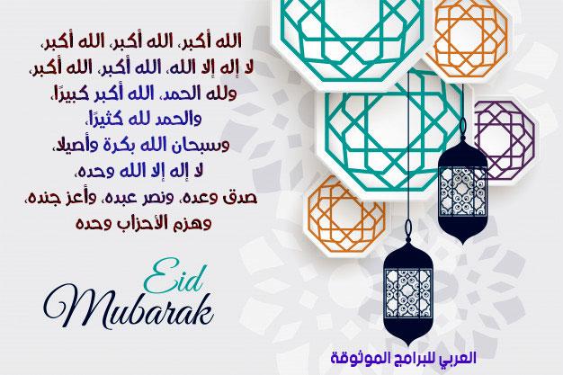 تكبيرات عيد الفطر 2020 كاملة من الحرم المكي بالصوت Mp3 تكبيرات العيد مكتوبة Eid Al Fitr Eid Mubarak Eid