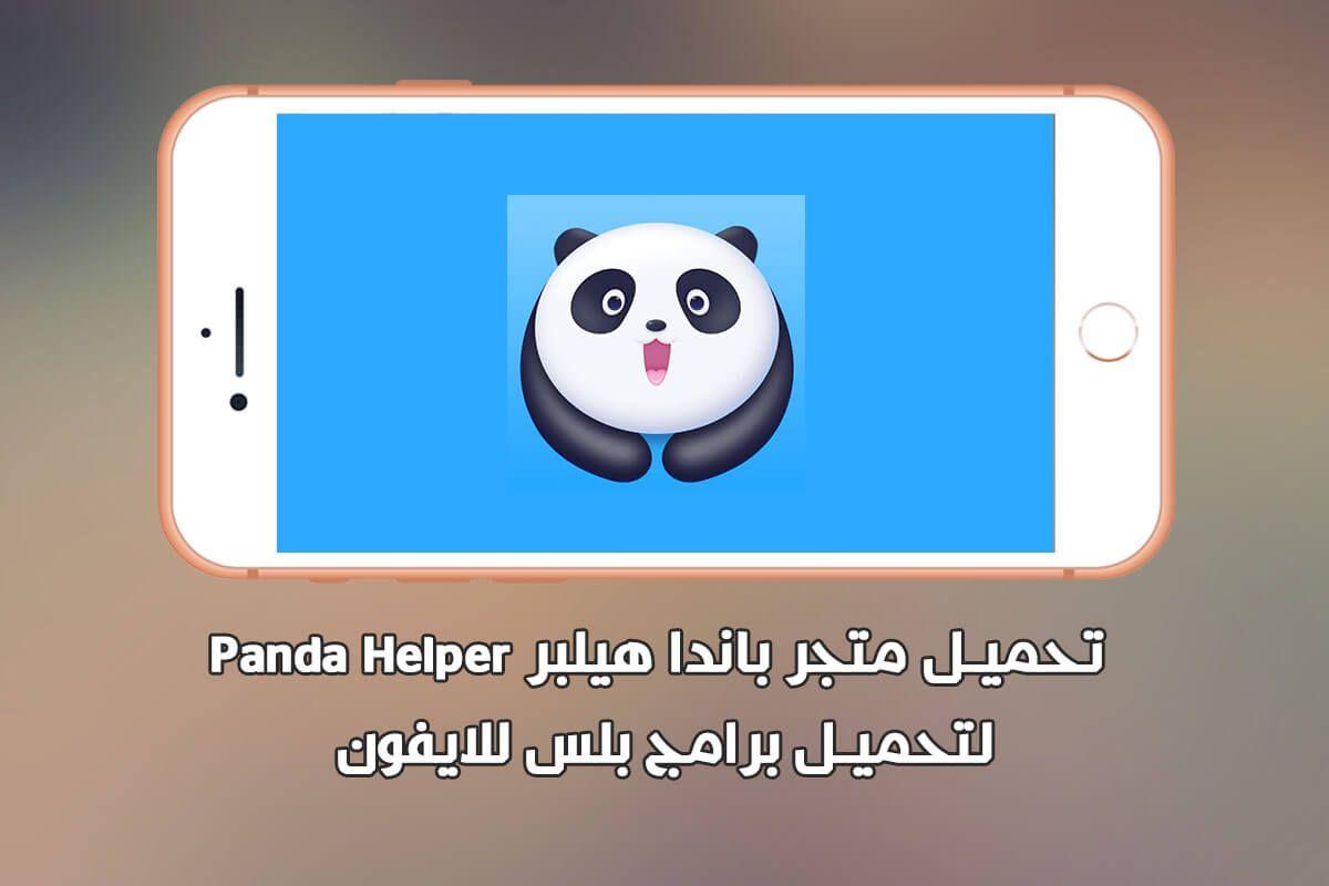 تحميل متجر باندا هيلبر للايفون Panda Helper لتحميل برامج بلس للايفون Panda Helper Marketing