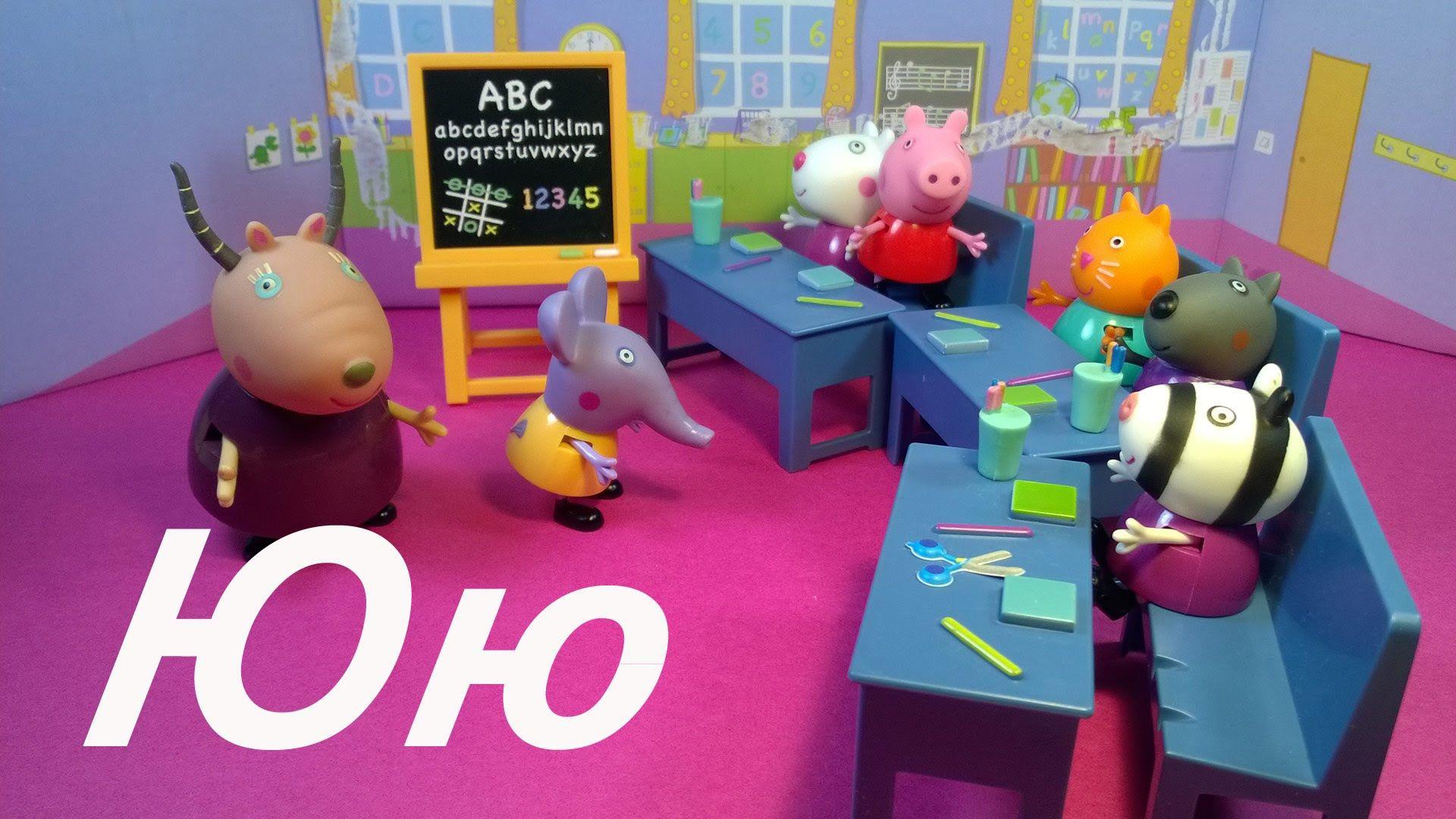 Алфавит для детей. Учим буквы. Свинка Пеппа, Друзья и ...