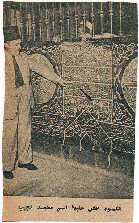 صورة نادرة لكسوة الكعبة ومكتوب عليها اسم محمد نجيب Egypt History Egyptian History Old Egypt