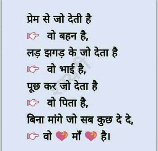 Mother And Son Quotes In Hindi: Pin By Usha Gupta On Mom Dad/family