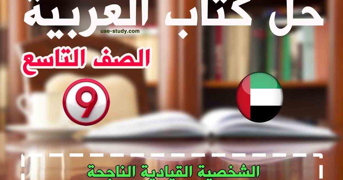 إن كنت تفتقد في نتائج البحث الحصول على حل درس الشخصية القيادية الناجحة فلاداعي للقلق فقط كل ماعليك هو الدخول على موقعنا وتحميل ت In 2020 Arabic Books See World Lesson