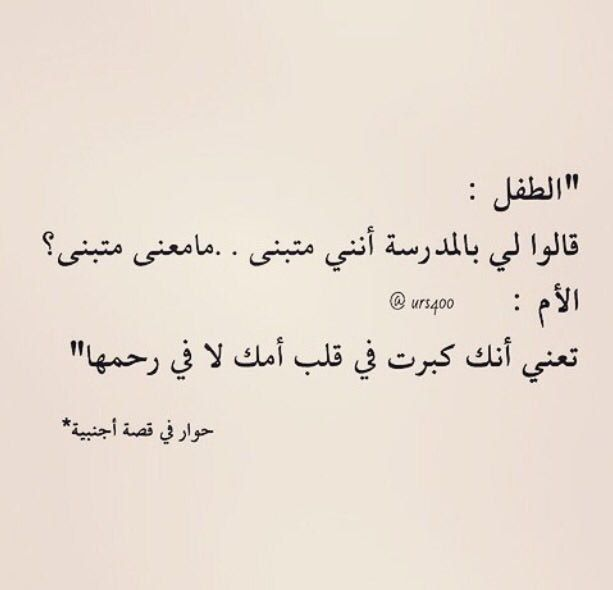Pin By Hussein Tariq On مما راق لي Some Quotes Inspirational Words Quotations