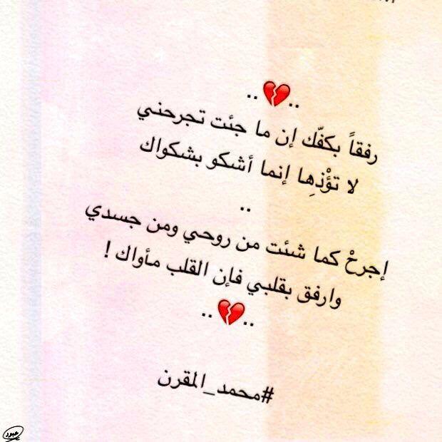 محمد المقرن Arabic Poetry Arabic Calligraphy