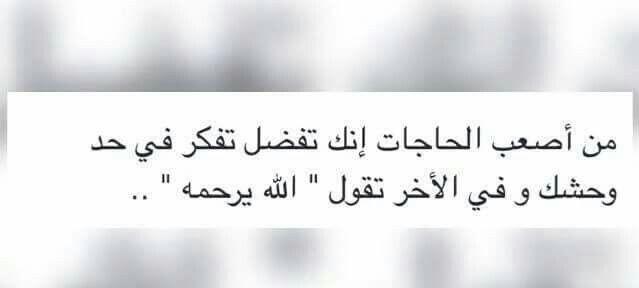 Pin By Noga Elwan On رحمك الله يا أخي وياسندي Arabic Calligraphy