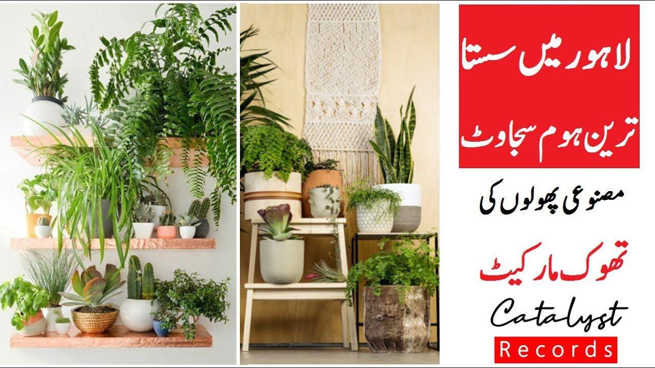 Home Decor Flowers Decoration Wholesale Market in Lahore Pakistan ...