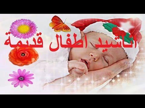 اغاني اطفال للنوم أغاني أطفال Youtube Youtube Sleep Sleep Eye Mask Mask