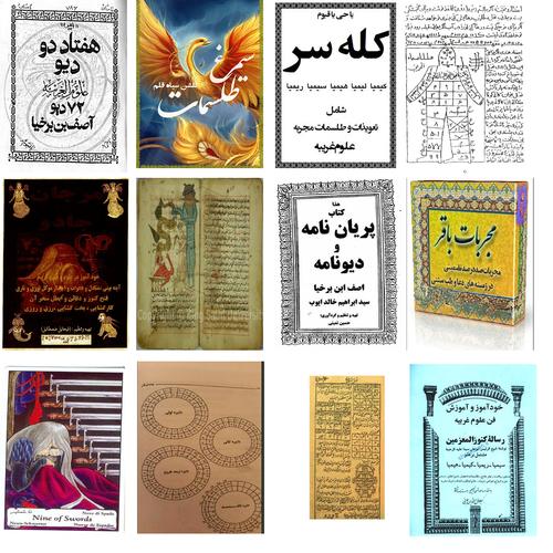 مجموعه کامل کتاب علوم غریبه Free Ebooks Download Books Read Books Online Free Free Pdf Books