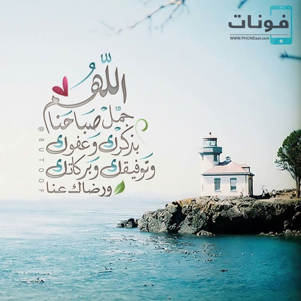 Untitled Islamic Pictures Morning Images Cool Pictures