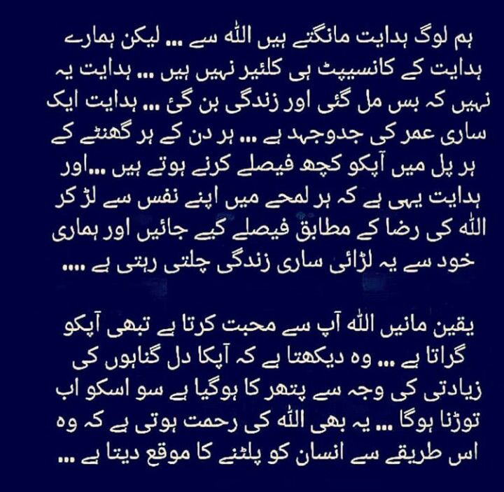 Quotes Deep Islamic: Pin By Bakhtawer Bokhari On Urdu Lovers
